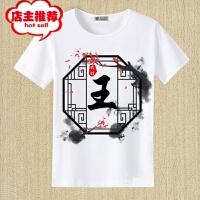 百家姓T恤男女情侣短袖名字个性创意定制圆领汉字姓氏中国风衣服 S 85-0斤内