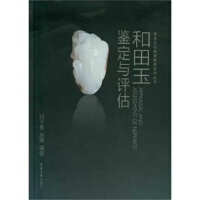 【RT4】和田玉鉴定与评估 白子贵,赵博著 东华大学出版社 9787566904034