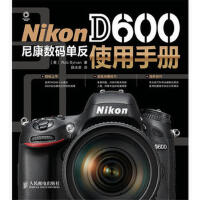 Nikon D600尼康数码单反使用手册 (美) Rob Sylvan著 人民邮电出版社