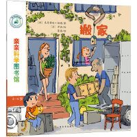 亲亲科学图书馆 第7辑:搬家 史黛芬妮・勒迪 玛嘉莉・克拉弗雷,张苗 上海文化出版社【新华书店 值得信赖】