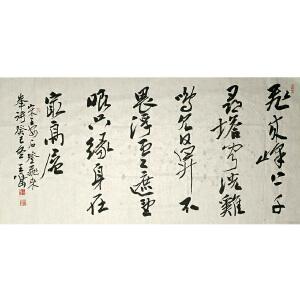 河南省政协委员,中国书协会员,河南省书协副主席王鸣书法2