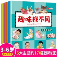 趣味找不同 全套6册3-6岁儿童趣味图画书培养专注力记忆力观察力全脑思维游戏训练书 幼儿园宝宝益智游戏书 亲子互动智力