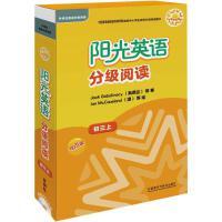 阳光英语分级阅读.初3.上 外语教学与研究出版社