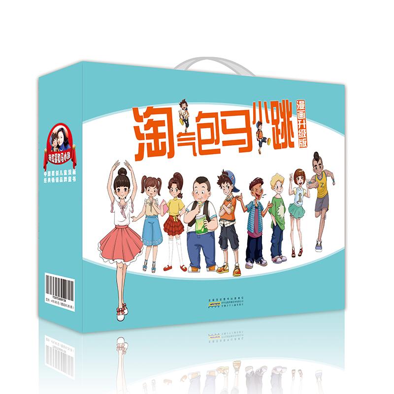 淘气包马小跳漫画升级版(全26册 礼盒装) 中国原创品牌童书漫画经典阅读永伴成长,马小跳是陪伴所有小朋友成长的童年好伙伴。