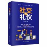 成长文库―社交与礼仪