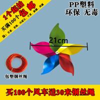 塑料纸风车小风车玩具幼儿园装饰户外旋转儿童风车串小礼品大风车