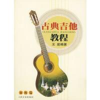 古典吉他教程(初级篇) 王震著 人民音乐出版社