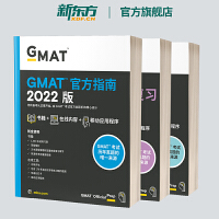 【官方直营】新东方原版 GMAT官方指南2021版 gmat og+文本逻辑推理复习+定量推理复习全新版送gma