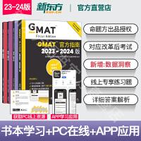 【新东方直营】2022版GMAT官方指南 gmat og+文本逻辑推理复习+定量推理复习全新版送gma