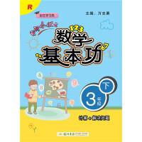 2019年春季 黄冈小状元・数学基本功 三年级(下)R 人教版