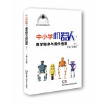 青少年科技创新丛书:中小学机器人?教学程序与操作指南(中)