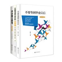 张志作品集(共三册)(帮助大学生解决问题,不如帮助大学生打开思维)