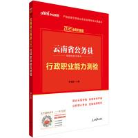 云南公务员考试中公2021云南省公务员录用考试专用教材行政职业能力测验(全新升级)