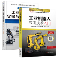 工业机器人实操与应用技巧+工业机器人应用技术入门 2册套装 ABB工业机器人操作系统与编程书 RobotWare6.0