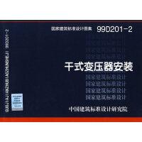99D201-2干式变压器安装(国家建筑标准设计图集)―电气专业