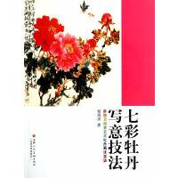 七彩牡丹写意技法
