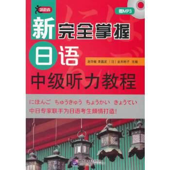 新完全掌握日语中级听力教程(含1MP3)