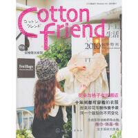 ZJ-Cotton friend手工生活 化学工业出版社 9787122098078