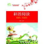 青苹果丛书―科普阅读 顾萍 企业管理出版社