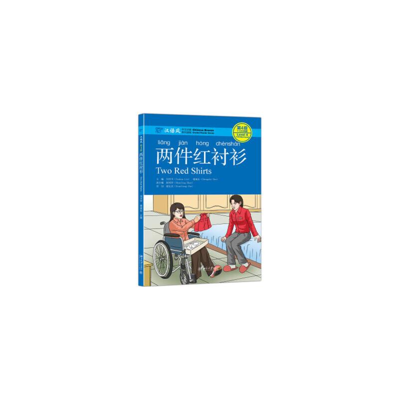 正版-FLY-汉语风(第四级):两件红衬衫 汉语风编写组 9787301275528 北京大学出版社 知礼图书专营店 当天订单第二天发货,周六日订单下周一发货。收到货后开电子发票。15726655835
