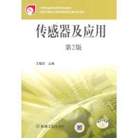 传感器及应用 第2版