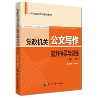 党政机关公文写作能力指导与训练(第三版)