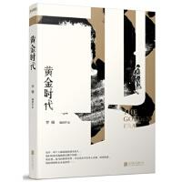 黄金时代:李樯电影作品携手萧红的时代。订购赠送200张《黄金时代》电影票,先到先得,送完为止。 李樯 9787550236226