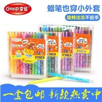 爱好蜡笔 旋转蜡笔 12色18/24/36多色套装可选 油画棒(中小学生奖品) 学生绘图蜡笔 涂鸦蜡笔