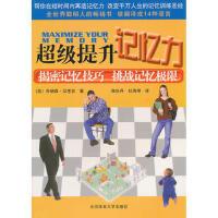 正版书籍 超级提升记忆力 (英)乔纳森・汉考克,张牡丹,杜海坤 北京体育大学出版社