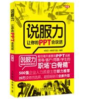 说服力:让你的PPT会说话(第2版) 秋叶,卓弈刘俊 人民邮电出版社