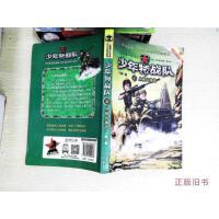 【二手旧书9成新】特种兵学校之少年特战队:丛林山地战