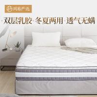 【一口价】网易严选 AB面透气抑菌乳胶弹簧床垫(当当特卖)