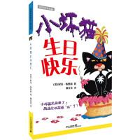 小坏猫系列《小坏猫生日快乐》纽约时报超级畅销书系列,已销售超过400万册!