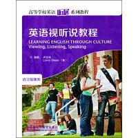 英语视听说教程(高等学校英语拓展系列教程)(2013版)