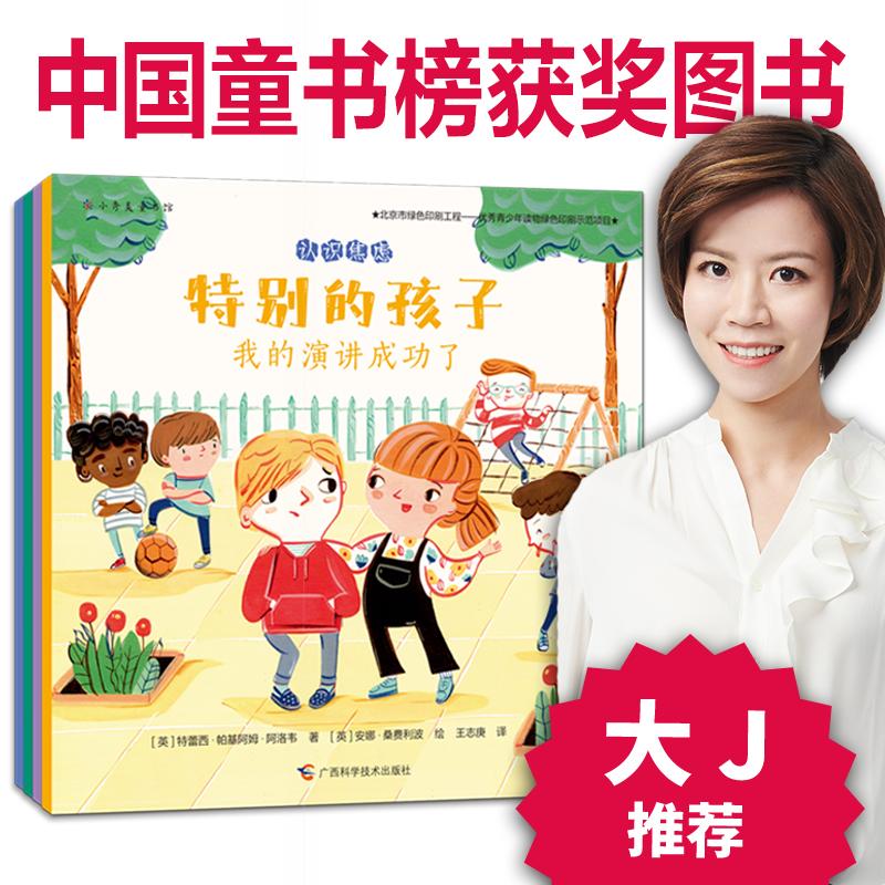 特别的孩子(全4册) 学龄儿童心理情绪成长绘本 国际记忆力专家潜心创作,大J小D倾情推荐!国内首套儿童心理教育绘本,培养孩子专注力、阅读力、同理心。改善注意力不集中、阅读障碍、学习焦虑等学习障碍问题!含22条教育建议、12页专业导读、10个记忆方法