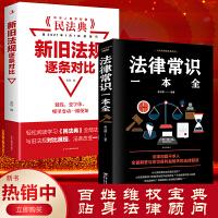 2021民法典新旧法规逐条对比+法律常识一本全 全2册新版中华人民共和国民法 读懂法律常识刑法民法合同法刑法签订完美合同