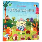 微笑妈妈儿童绘本:刺猬先生与森林怪物 (日)微笑妈妈 文/图,高勇 中国农业出版社
