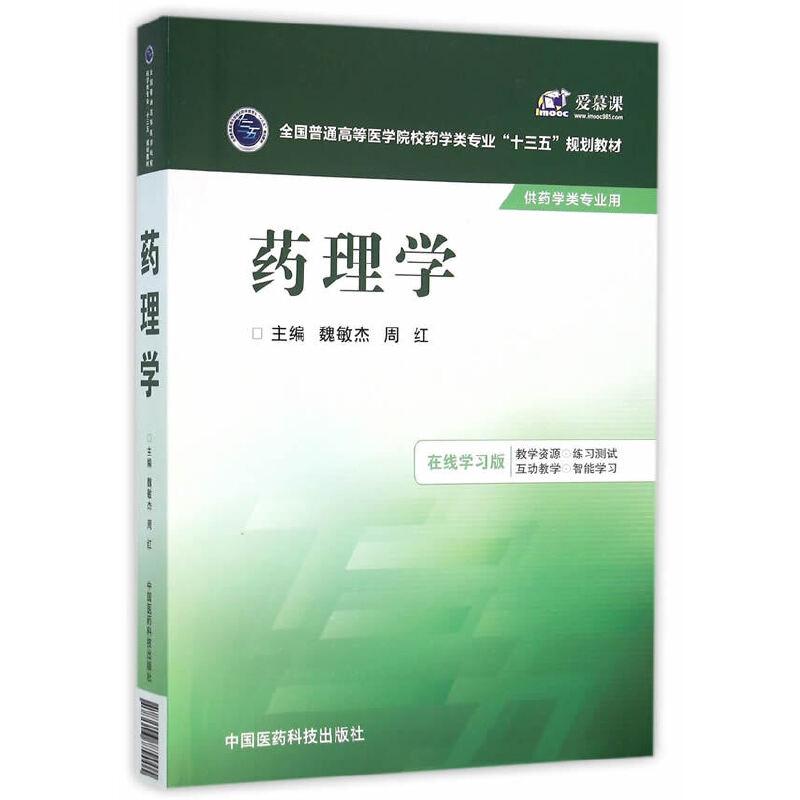 """药理学(全国普通高等医学院校药学类专业""""十三五""""规划教材)"""