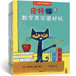 皮特猫・3~6岁好性格养成书:第五辑(共6册)(好学、探索、求知……荣获19项大奖的好性格榜样,在美国家喻户晓)