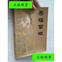 【二手旧书9成新】柔福帝姬 /董千里 著 中国友谊出版公司