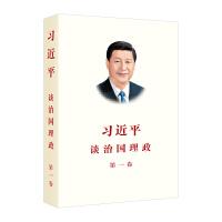 习近平谈治国理政(第一卷)平装