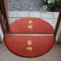 【进门地垫】出入平安半圆形北欧喜庆入户门脚垫玄关门口门垫地毯