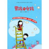儿童文学名家名作品读与赏析・男孩PK女孩