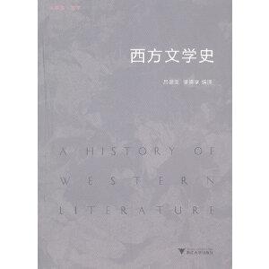 西方文学史(台湾应用广泛的经典教材,彻古通今,溯源深,立意远,选材当,述论精,别开生面,大有可观。)