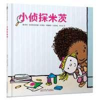 森林鱼童书・了不起的游戏力系列:小侦探米茨