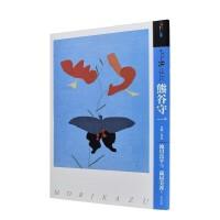 深入了解熊谷守一 もっと知りたい熊谷守一 艺术家简介 日文原版艺术图书