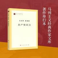 【人民出版社】 马列主义经典作家文库 著作单行本:共产党宣言