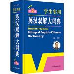 开心辞书 学生实用英汉双解大词典 英语词典字典 工具书(第2版)