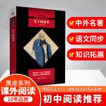 孔子的故事 入选教育部初中阅读指导目录(2020年版)黑皮阅读升级版