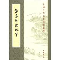 中国古典文学基本丛书---张孝祥词校笺 9787101073904 [宋] 张孝祥;宛敏灏 校 中华书局